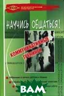 Научись общаться!: коммуникативные тренинги. 7-е издание  Ежова Н.Н. купить