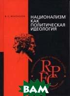 Национализм как политическая идеология  Малахов В.С. купить