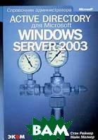 Active Directory для Windows Server 2003  Реймер С. купить