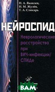 Нейроспид. Неврологические расстройства при ВИЧ-инфекции  Яковлев Н.А. купить
