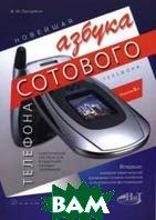 Новейшая азбука сотового телефона. 3-е издание  Пестриков В.М. купить