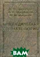 Ортопедическая стоматология. 7-е издание  Трезубов В.Н. купить