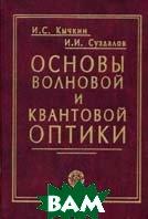 Основы волновой и квантовой оптики  Кычкин И.С., Суздалов И.И. купить
