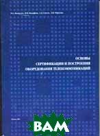 Основы сертификации и построения оборудования телекоммуникаций  Мамзелев И.А., Малафеев В.М купить