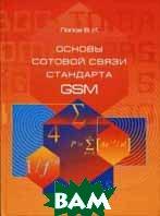������ ������� ����� ��������� GSM  ����� �.� ������