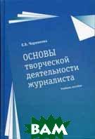 Основы творческой деятельности журналиста  Черникова Е.В. купить