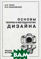 Основы теории и методологии дизайна. 3-е издание  Рунге В.Ф., Сеньковский В.В. купить