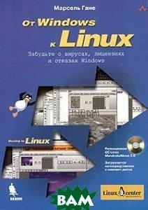 От Windows к Linux +CD  Гане М. купить