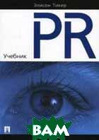 Паблик рилейшенз. Учебник. 2-е издание  Тикер Э. купить