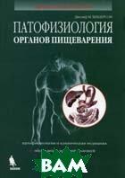 Патофизиология органов пищеварения. 3-е издание  Хендерсон Д. купить