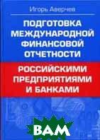 Подготовка международной финансовой отчетности российскими предприятиями и банками  Аверчев И.В. купить