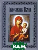 Православные иконы   купить
