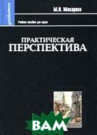 Практическая перспектива  Макарова М.Н. купить