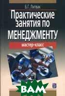 Практические занятия по менеджменту. 2-е издание  Литвак Б.Г. купить