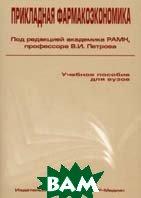 Прикладная фармакоэкономика  Петров В.И. купить