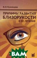 Причины развития близорукости и ее лечение. 3-е издание  Кузнецова М.В. купить
