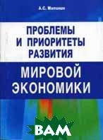 Проблемы и приоритеты развития мировой экономики  Малинин А.С. купить