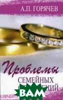 Проблемы семейных отношений  Горячев А.П. купить