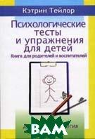Психологические тесты и упражнения для детей. 2-е издание  Тейлор К. купить