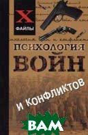 Психология войны и конфликтов  Шапарь В.Б. купить