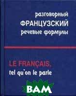 Разговорный французский. Речевые формулы. 2-е издание  Гелева П. купить
