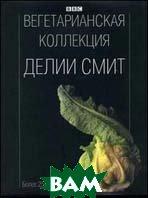 Вегетарианская коллекция Делии Смит  Делия Смит  купить