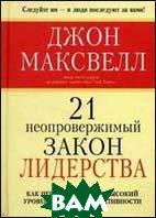 21 неопровержимый закон лидерства  Максвелл Д.  купить