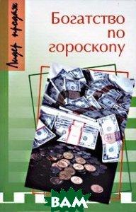 Богатство по гороскопу  Соколов Э. купить