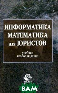 Информатика и математика для юристов. 2-е издание  С.Я. Казанцев, Н.М. Дубинина купить