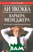 Карьера менеджера / Iacocca: An Autobiography  Ли Якокка купить
