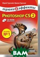 Photoshop CS2. ����� � ������� (+CD)   ������� �. �., ������� �. �. ������