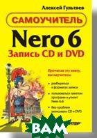 Самоучитель Nero 6. Запись CD и DVD  Гультяев А. К. купить