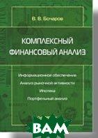 Комплексный финансовый анализ  Бочаров В. В. купить