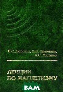 Лекции по магнетизму  Мильнер А.С., Еременко В.В., Боровик Е.С.  купить