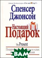 Настоящий подарок / The Present   Джонсон С.  купить