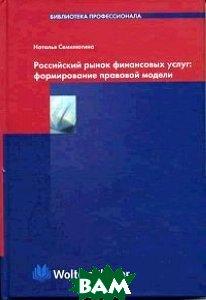 Российский рынок финансовых услуг (формирование правовой модели)  Семилютина Н.Г.  купить