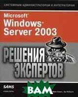Microsoft Windows Server 2003: решения экспертов  Маримото Р., Аббат Э., Ковач Э., Робертс Э.  купить