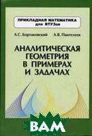 Аналитическая геометрия  Бортаковский А.С., Пантелеев А.В.  купить