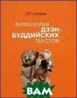 Антология дзэн-буддийских текстов  Судзуки Д.Т.  купить