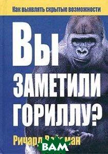 Вы заметили гориллу?  Ричард Вайзман купить