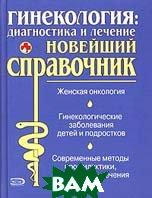 Гинекология. Диагностика и лечение. Новейший справочник   купить