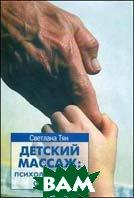 Детский массаж: психологические аспекты  Тян C.Я.  купить