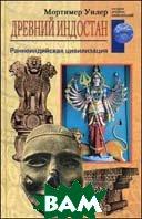 Древний Индостан. Раннеиндийская цивилизация  Мортимер Уилер  купить