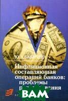 Инфляционная составляющая операций банков. Проблемы регулирования  Ю.А. Бабичева купить