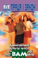 Журнал `Праця і закон` №14 (14.07-27.07) 2005   купить