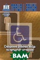 Журнал `Праця і закон` №15 (28.07-10.08) 2005   купить