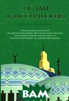 Ислам классический. Энциклопедия  К. Королева  купить