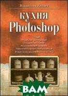 Кухня Photoshop  Дунаев В.В.  купить