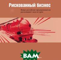 Рискованный бизнес: новые российские предприниматели рассказывают свои истории  Александр Осипович купить