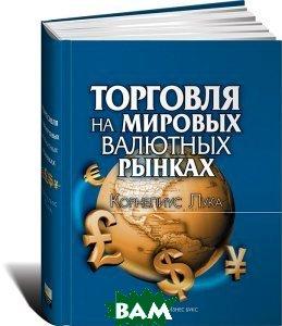 Торговля на мировых валютных рынках (2-е издание) / Trading in the Global currency markets  Корнелиус Лука / Cornelius Luca купить